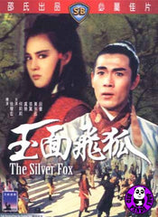 The Silver Fox (1968) (Region 3 DVD) (English Subtitled) (Shaw Brothers)