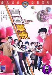 The Singing Escort (1969) (Region 3 DVD) (English Subtitled) (Shaw Brothers)