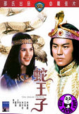 The Snake Prince (1976) (Region 3 DVD) (English Subtitled) (Shaw Brothers)