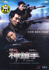 The Sniper (2009) (Region 3 DVD) (English Subtitled)
