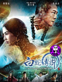 The Sorcerer & The White Snake 白蛇傳說 (2011) (Region 3 DVD) (English Subtitled)