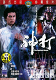 The Spiritual Boxer (1975) (Region 3 DVD) (English Subtitled) (Shaw Brothers)