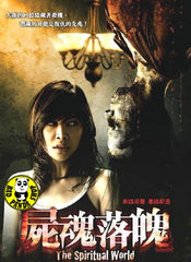 The Spiritual World (2008) (Region Free DVD) (English Subtitled) Thai Movie