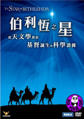 The Star of Bethlehem DVD (Stephen Vidano) (Region Free) (Hong Kong Version)