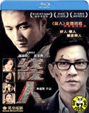 The Stool Pigeon 綫人 Blu-ray (2010) (Region Free) (English Subtitled)