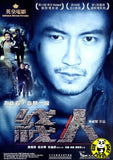 The Stool Pigeon 綫人 (2010) (Region 3 DVD) (English Subtitled)