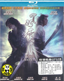 The Storm Warriors Blu-ray (2009) (Region A) (English Subtitled)