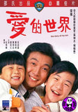 The Story Of My Son (1990) (Region 3 DVD) (English Subtitled) (Shaw Brothers)