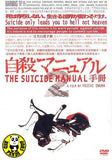 The Suicide Manual 2 (2003) (Region Free DVD) (English Subtitled) Japanese movie