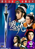 The Sword And The Lute (1966) (Region 3 DVD) (English Subtitled) (Shaw Brothers)