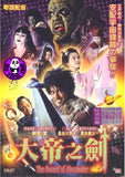The Sword Of Alexander (2007) (Region 3 DVD) (English Subtitled) Japanese movie