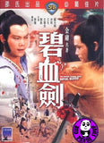 The Sword Stained With Royal Blood (1981) (Region 3 DVD) (English Subtitled) (Shaw Brothers)