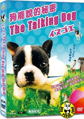 The Talking Dog (2008) (Region Free DVD) (English Subtitled) Japanese movie