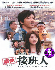 The Taste Of Fish (2009) (Region 3 DVD) (English Subtitled) Japanese movie