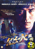 The Terrorists (1995) (Region Free DVD) (English Subtitled) Korean movie