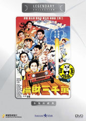 The Thirty Million Rush (1987) (Region Free DVD) (English Subtitled) (Legendary Collection)