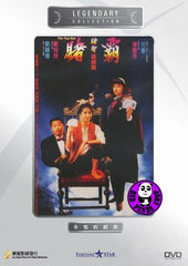 The Top Bet (1991) (Region Free DVD) (English Subtitled) (Legendary Collection)