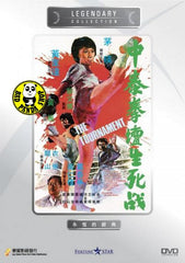 The Tournament 中泰拳壇生死戰 (1974) (Region Free DVD) (English Subtitled) (Legendary Collection)