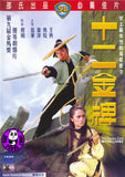 The Twelve Gold Medallions (1970) (Region 3 DVD) (English Subtitled) (Shaw Brothers)