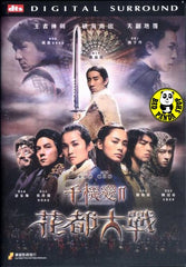 The Twins Effect 2 (2004) (Region Free DVD) (English Subtitled)