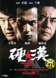 The Underdog Knight (2008) (Region Free DVD) (English Subtitled)