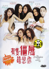 The Vampire Who Admires Me (2008) (Region Free DVD) (English Subtitled)