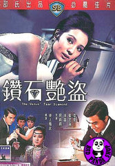 The Venus Tear Diamond (1971) (Region 3 DVD) (English Subtitled) (Shaw Brothers)