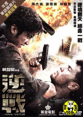 The Viral Factor (2012) 逆戰 (Region 3 DVD) (English Subtitled)