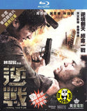 The Viral Factor Blu-ray (2012) 逆戰 (Region A) (English Subtitled)
