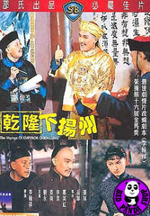 The Voyage Of Emperor Chien Lung (1978) (Region 3 DVD) (English Subtitled) (Shaw Brothers)