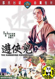 The Wandering Swordsman (1969) (Region 3 DVD) (English Subtitled) (Shaw Brothers)