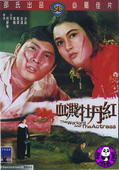 The Warlord And The Actress (1964) (Region 3 DVD) (English Subtitled) (Shaw Brothers)