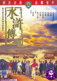 The Water Margin (1972) (Region 3 DVD) (English Subtitled) (Shaw Brothers)