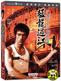 The Way Of The Dragon (1972) (Region 3 DVD) (English Subtitled) Digitally Remastered
