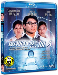 The Wesley's Mysterious File Blu-ray (2002) (Region A) (English Subtitled)