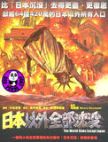 The World Sinks Except Japan (2006) (Region 3 DVD) (English Subtitled) Japanese movie