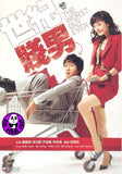 The Worst Guy Ever (2007) (Region Free DVD) (English Subtitled) Korean movie