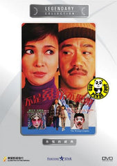 The Wrong Couples (1987) (Region Free DVD) (English Subtitled) (Legendary Collection)