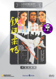 The Young Dragons (1975) (Region Free DVD) (English Subtitled) (Legendary Collection)