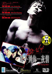 The Young Man (1994) (Region Free DVD) (English Subtitled) Korean movie