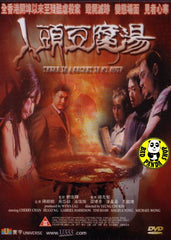 There Is A Secret In My Soup (2000) (Region Free DVD) (English Subtitled)