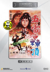 Thunderbolt (1973) (Region Free DVD) (English Subtitled) (Legendary Collection)