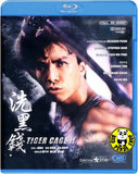 Tiger Cage 2 Blu-ray (1990) (Region A) (English Subtitled)