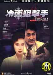 Tiger Cage 3 (1991) (Region Free DVD) (English Subtitled) Digitally Remastered