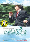 Time Traveller the girl who leapt through time (2010) (Region 3 DVD) (English Subtitled) Japanese movie aka The Girl Who Leapt Through Time