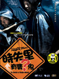 To Catch A Virgin Ghost (2005) (Region Free DVD) (English Subtitled) Korean movie a.k.a. Sisily 2km