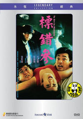 To Err Is Humane (1987) (Region Free DVD) (English Subtitled) (Legendary Collection)