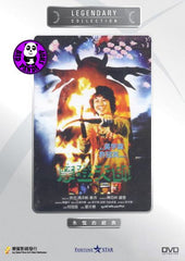To Hell With The Devil (1982) (Region Free DVD) (English Subtitled) (Legendary Collection)
