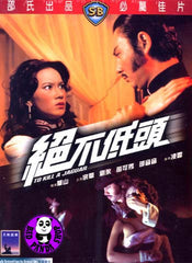 To Kill A Jaguar (1977) (Region 3 DVD) (English Subtitled) (Shaw Brothers)