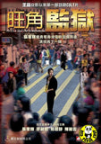 To Live And Die In Mongkok (2009) (Region Free DVD) (English Subtitled)
